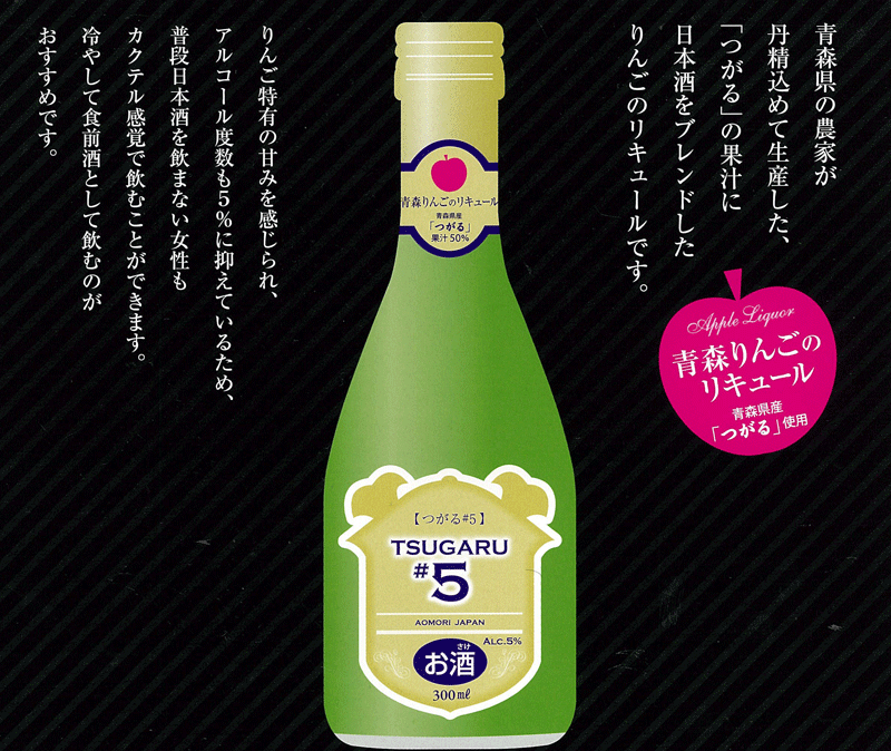 明ヶ烏は東北、青森の日本酒蔵です。