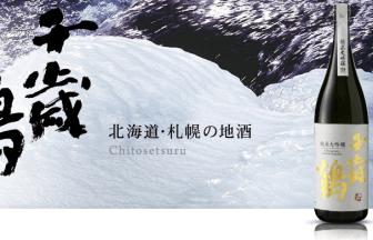 千歳鶴は北海道の日本酒蔵です。