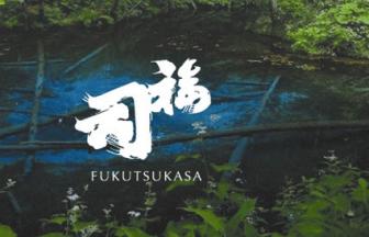 福司は北海道の日本酒蔵です。