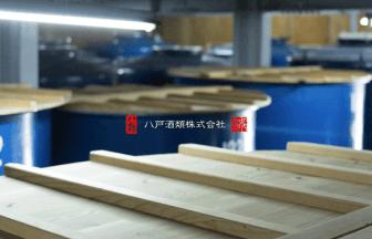 如空・八鶴は東北、青森の日本酒蔵です。
