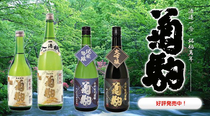 菊駒は東北、青森の日本酒蔵です。