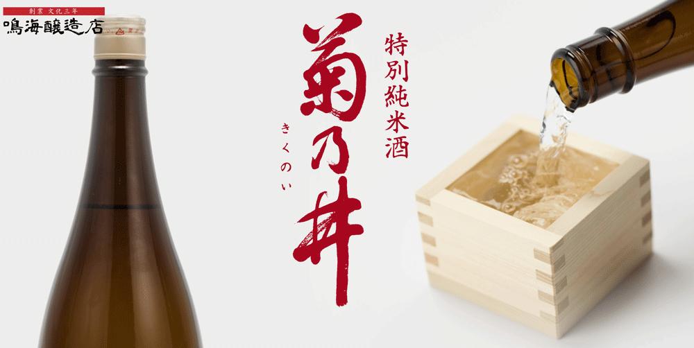 菊乃井は東北、青森の日本酒蔵です。