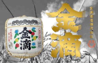 金滴は北海道の日本酒蔵です。