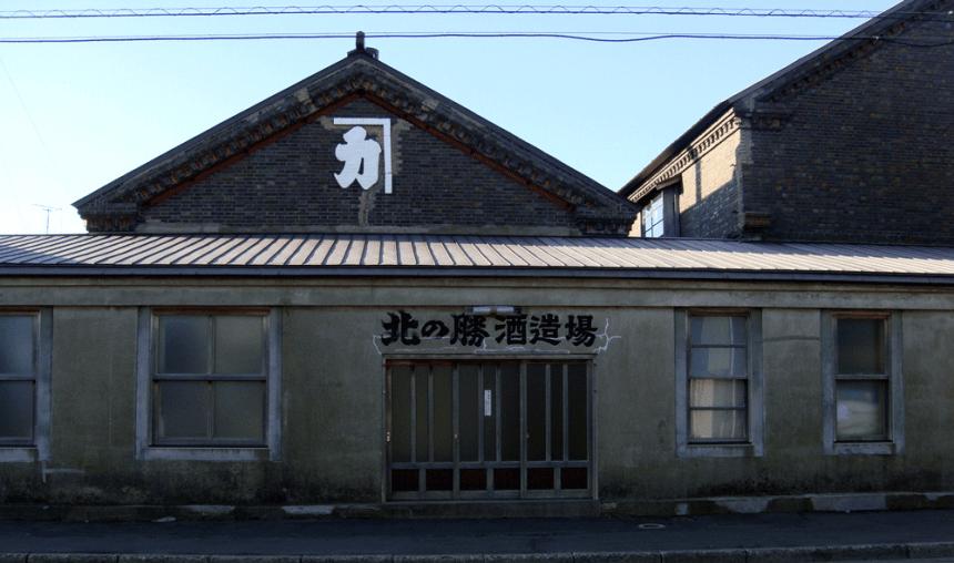 北の勝は北海道の日本酒蔵です。