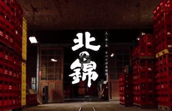 北の錦は北海道の日本酒蔵です。