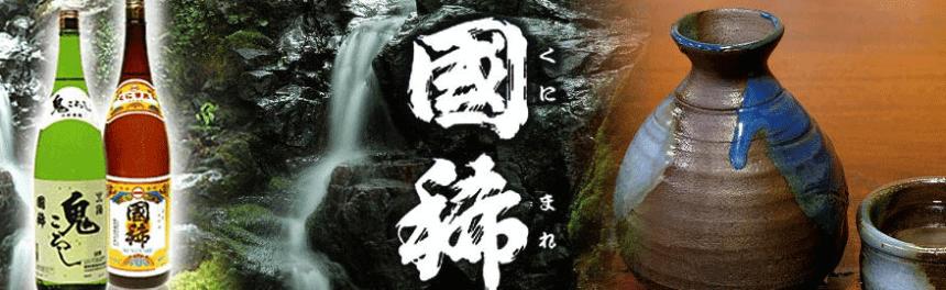 国稀は北海道の日本酒蔵です。