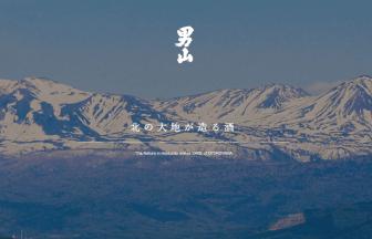 男山は北海道の日本酒蔵です。
