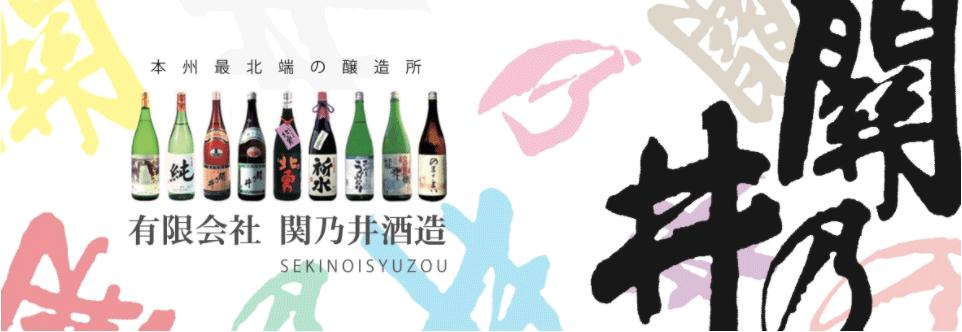 関乃井は東北、青森の日本酒蔵です。