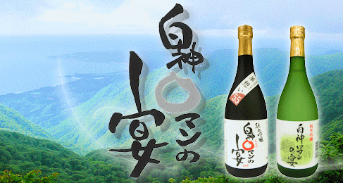 白神ロマンの宴は東北、青森の日本酒蔵です。