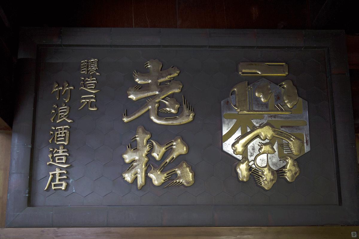 岩木正宗は東北、青森の日本酒蔵です。