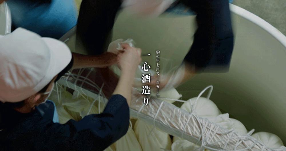 駒泉は東北、青森の日本酒蔵です。